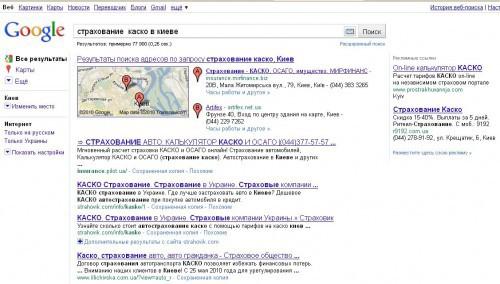 Рисунок 1 «Универсальная выдача в google»