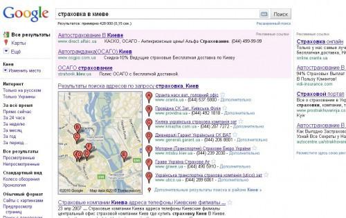 Рисунок 3 «Пример google maps по запросу «страховка в киеве»